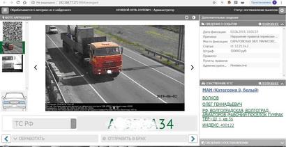 Пример превышения скорости грузовым ТС