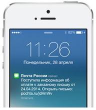 СМС оповещение о поступлении заказного письма