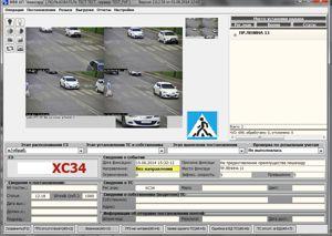 Рисунок 1. Обработка материала по не предоставлению преимущества пешеходу, выявленному специальным техническим средством с функциями автоматической фото-видео фиксации
