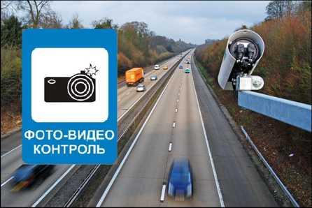 Изображение фото-видео контроля на дороге