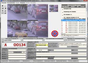 Рисунок 2. Обработка материала по факту нарушения правил остановки, выявленному специальным техническим средством с функциями автоматической фото-видео фиксации