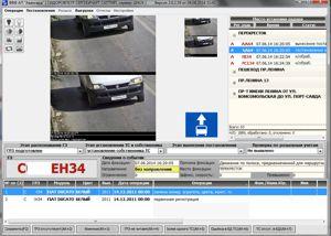 Рисунок 3. Обработка материала по факту движения по полосе, предназначенной для маршрутных транспортных средств, выявленному специальным техническим средством с функциями автоматической фото-видео фиксации