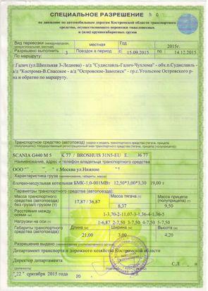 Бланк разрешения на право перевозки тяжеловесных и крупногабаритных грузов