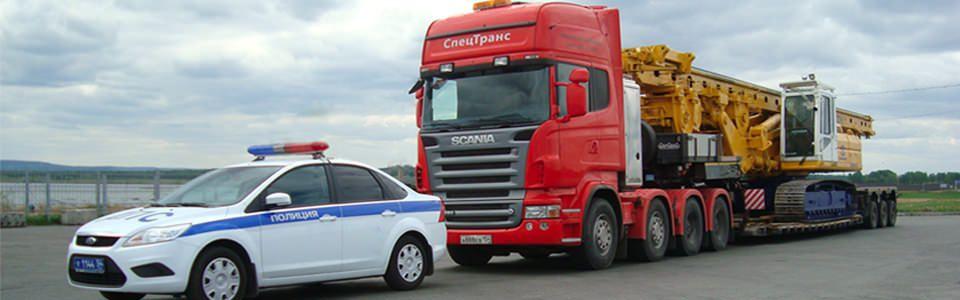 Перевозка тяжеловесных и крупногабаритных грузов