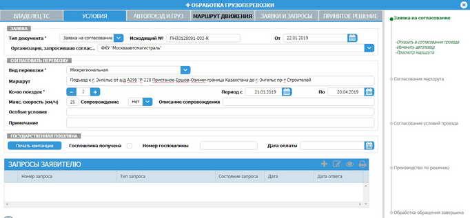 Пример обработки заявки ФДА