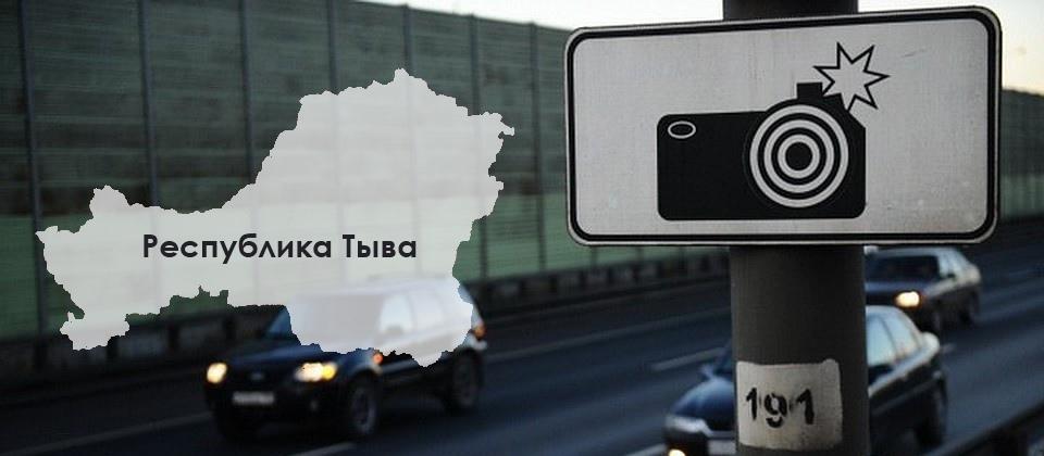 Комплекс фото-видеофиксации Республика Тыва