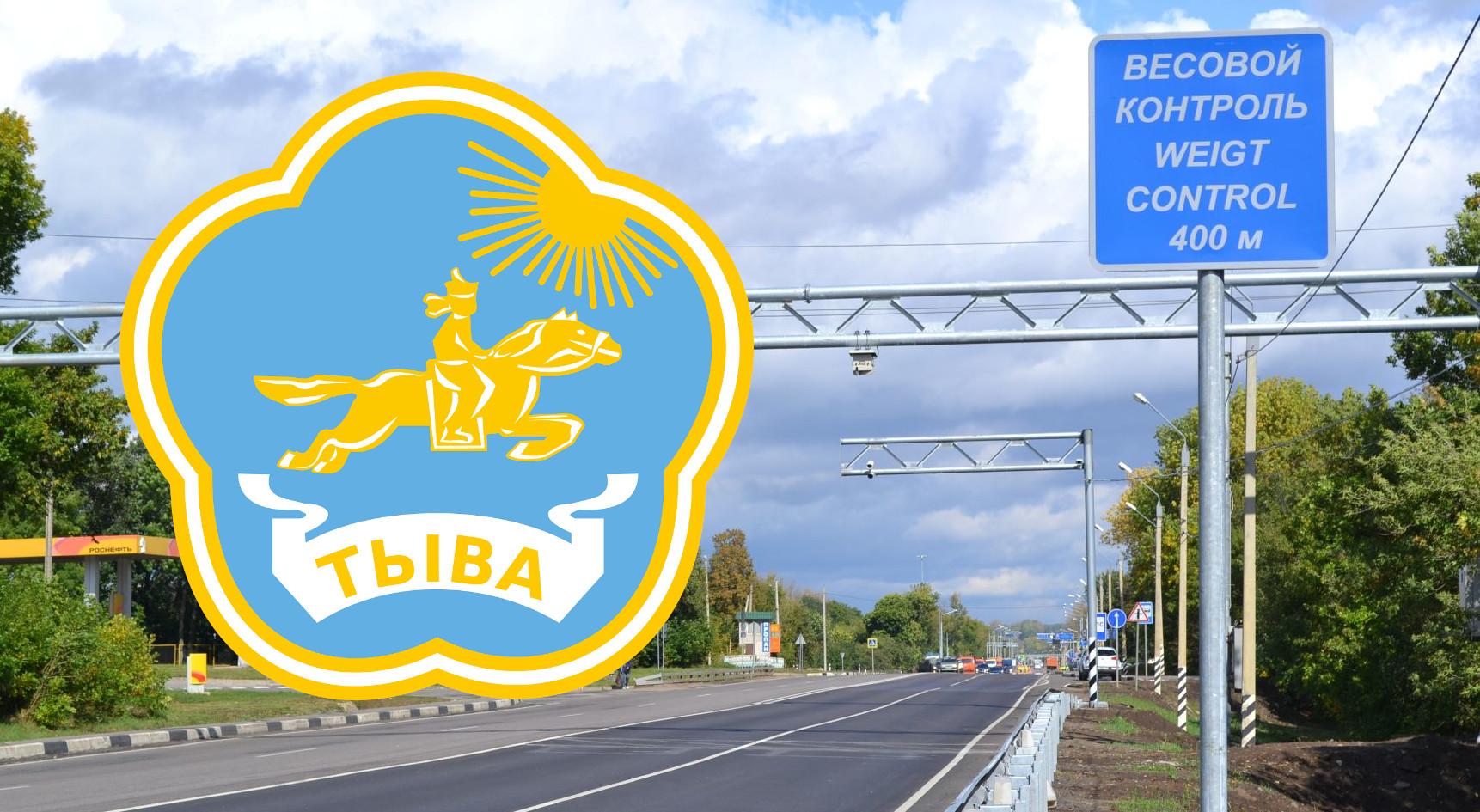 ВГК в Республике Тыва